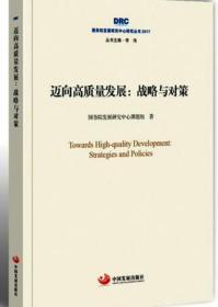 国务院发展研究中心研究丛书2017·迈向高质量发展:战略与对策