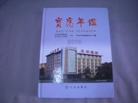 宝应年鉴  2012