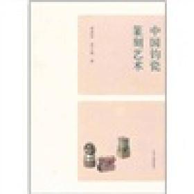 中国钧瓷篆刻艺术