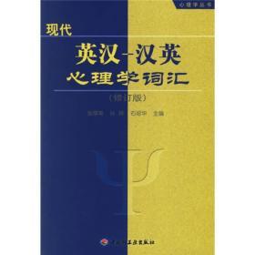 现代英汉 汉英心理学词汇