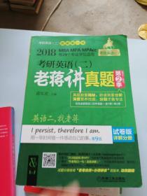 2018蒋军虎 考研英语(二)老蒋讲真题 第2季 试卷版 第9版(MBA MPA MPAcc等专业学位适用)
