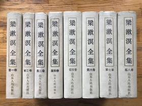 梁漱溟全集 精装全八卷 1989年一版一印4000套 八本俱为一版一印