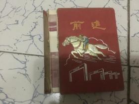 50年代;前进笔记本  (革命家属生产工艺厂)多图