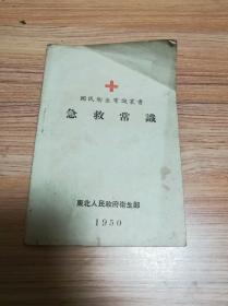 急救常识—— 国民卫生常识丛书1950年