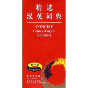 正版 精选汉英词典(第3版) 商务印书馆 9787100045353