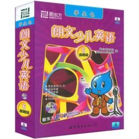 朗文少儿英语6-超越级(学生用书(A/B)+活动手册+学习手册+3CD+VCD)——新东方大愚英语学习丛书