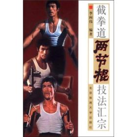 正版图书 截拳道两节棍技法汇宗 李向伟 北京体育大学出版社