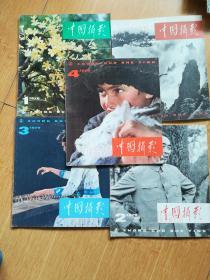 中国摄影 1979年1-6期【12开本】