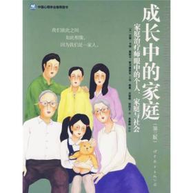 成长中的家庭:家庭治疗师眼中的个人、家庭与社会