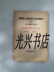 模范初中英文法