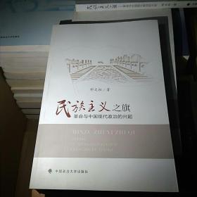 民族主义之旗 : 革命与中国现代政治的兴起