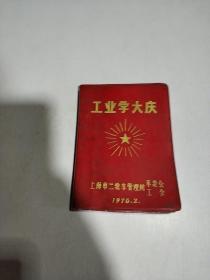 老笔记本:工业学大庆(上海市三轮车管理所革委会工会 1976.2)内有图片,有笔记