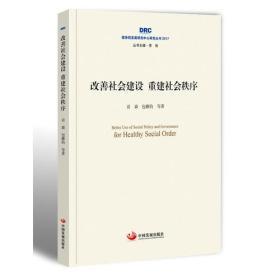 改善社会建设  重建社会秩序(国务院发展研究中心研究丛书2017)
