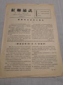 文革小报:《红色通讯》第八期67年5月19日罗广斌同志是被敌人谋杀的
