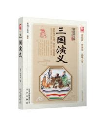 新家庭书架--三国演义(升级版)
