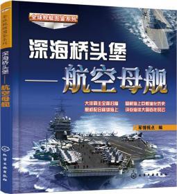 深海桥头堡 无 化学工业出版社 9787122204998