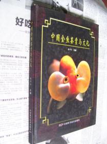 中国金鱼鉴赏与文化