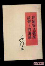 毛泽东 在延安文艺座谈会上的讲话(繁体竖排)长沙2印