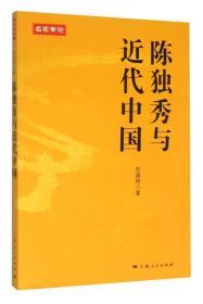 名家专论:陈独秀与近代中国