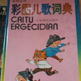 彩图儿歌词典