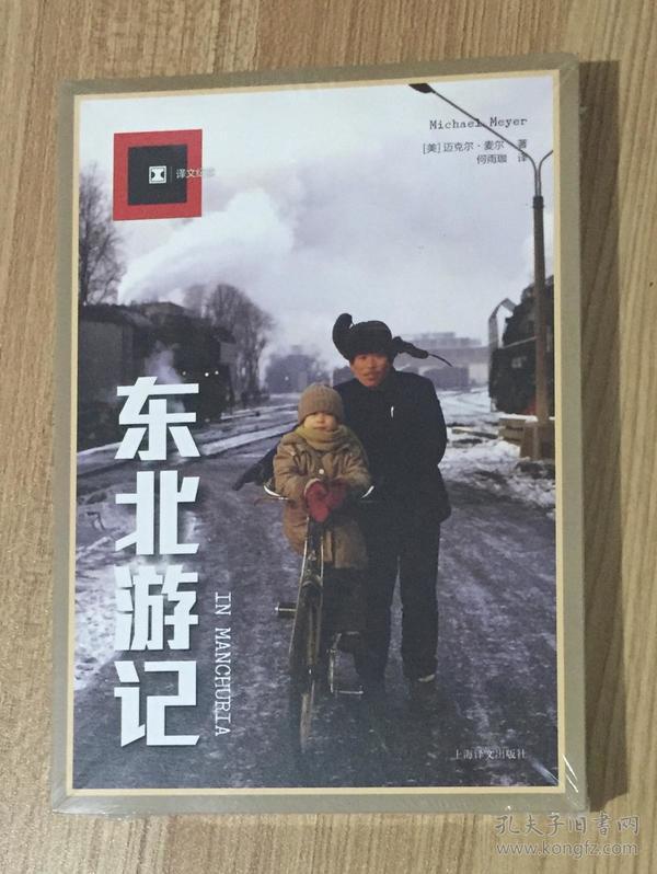 东北游记(译文纪实)
