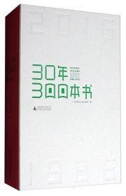 30年300本书(1986-2016)