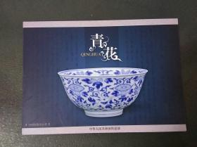 中国铁路站台票  P1-2006-1 青花瓷  一套4张票  带折