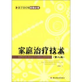 送书签tt-9787501985852-家庭治疗技术(第二版)