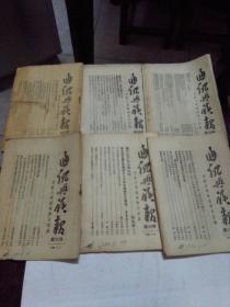 通讯与读报  12本合售  都是五十年代的