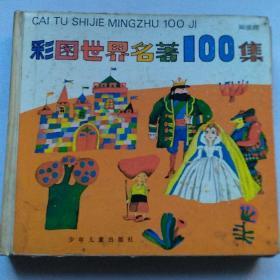 彩色世界名著100集
