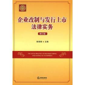 企业改制与发行上市法律实务(修订版)