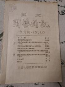 创刊号:武大园艺通讯——1951年