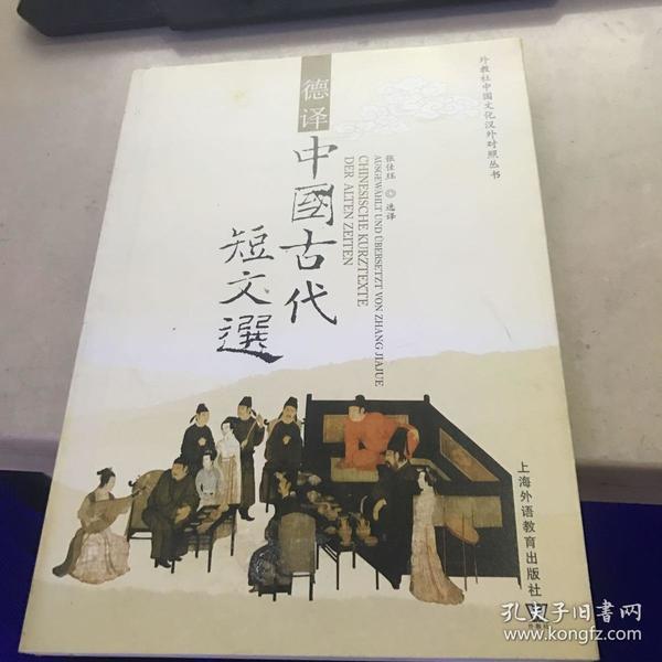 外教社中国文化汉外对照丛书:德译中国古代短文选
