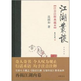 9787101082999-ry-江湖丛谈(注音注释典藏本)(精)