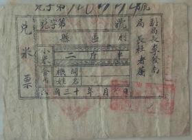 民国山西省襄垣县虒亭地区---稀缺品种----抗战《兑米票》--非卖品---虒人荣誉珍藏