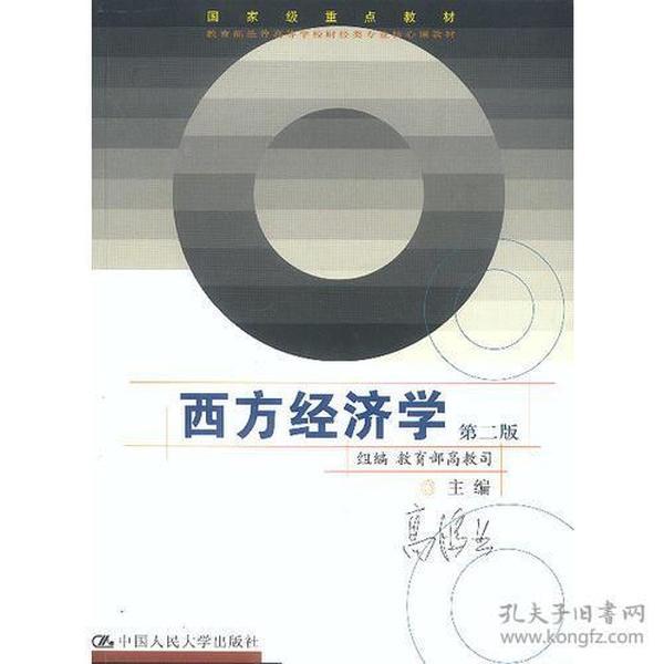 西方经济学 (第二版):国家级重点教材