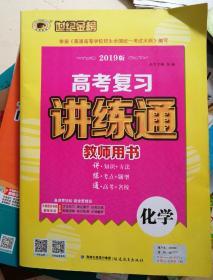 2019版高考复习讲练通教师用书化学