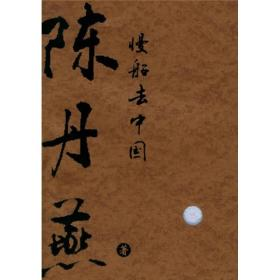 慢船去中国 陈丹燕 云南人民出版社 9787222037779