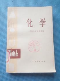 化学【 广济县武穴中学图书室  】