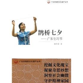 广东非物质文化遗产丛书--鹊桥七夕 广东乞巧节