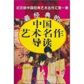 最经典的中国艺术家名作导读