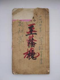 老戏曲手稿本,内容有:双洞房、大宴赐马、尝粪疗疾、钱越还国