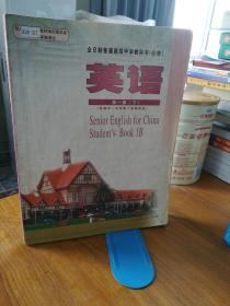 9787107171802英语第一册下高中