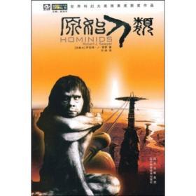 原始人类:世界科幻大师丛书