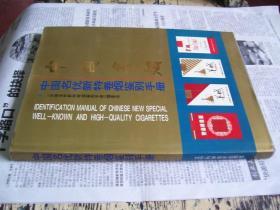 中国名优新特卷烟鉴别手册