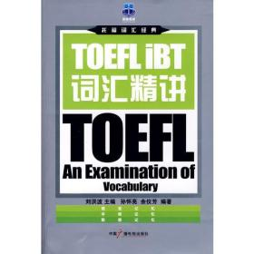 TOEFL IBT词汇精讲
