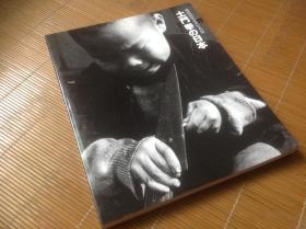 《土门拳の日本》,战后50年纪念写真展