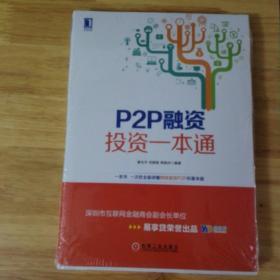 翟光宇、刘萌萌、周雨诗著《p2p融资投资一本通》(未拆塑封)全新