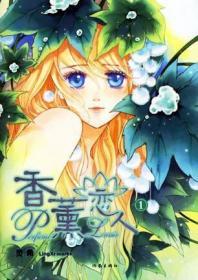 香熏恋人.1:Perfume Lassis