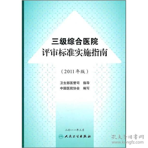 三级综合医院评审标准操作指南(2011年版)